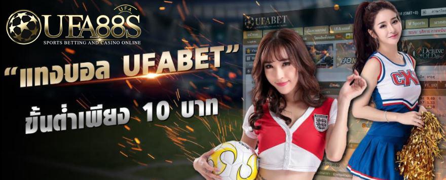 พนันบอลเว็บตรง แทงบอลออนไลน์เว็บตรง UFA88S เว็บแทงบอลออนไลน์ที่สร้างความร่ำรวยให้กับสมาชิกมามากมาย